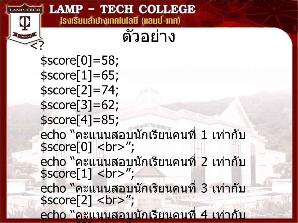 ตัวอย่าง < $score[0]=58; $score[1]=65; $score[2]=74; $score[3]=62;